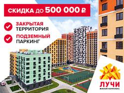 Скидки до 500 000 руб. в ЖК «Лучи» Квартиры от 5,5 млн руб., с